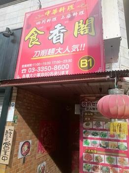 刀削麺2.jpg